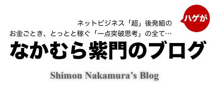 なかむら紫門のブログ
